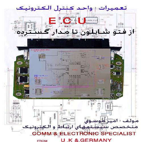 كتاب تعمیرات واحد كنترل الكترونیك ecu